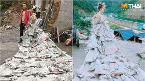 เริ่ดอย่างมีสไตล์! สาวชาวนาทำ ชุดเจ้าสาว จากถุงปูนซีเมนต์ ดังไกลไปทั่วโลก