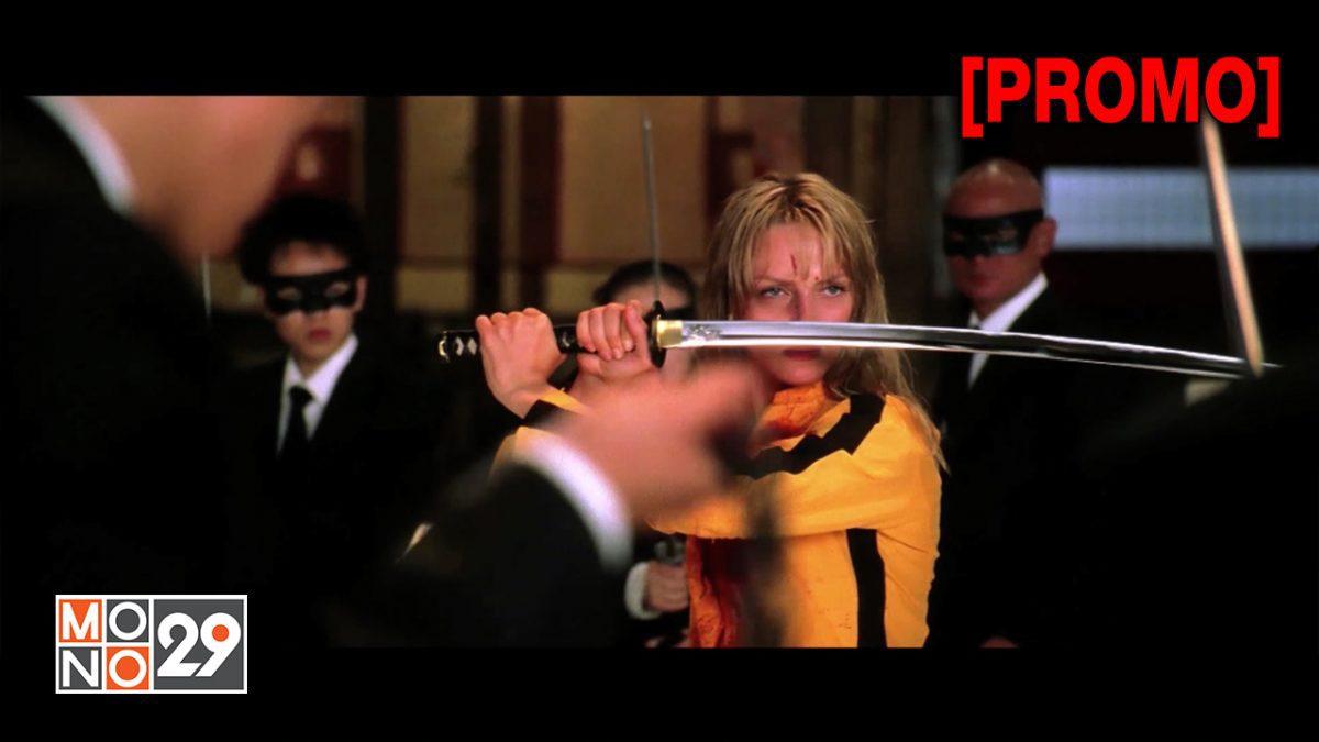 Kill Bill : Vol.1 นางฟ้าซามูไร ภาค1 [PROMO]