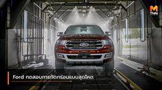 Ford ทดสอบการกัดกร่อนแบบสุดโหดเพื่อให้รถพร้อมลุยในทุกสภาวะแวดล้อม