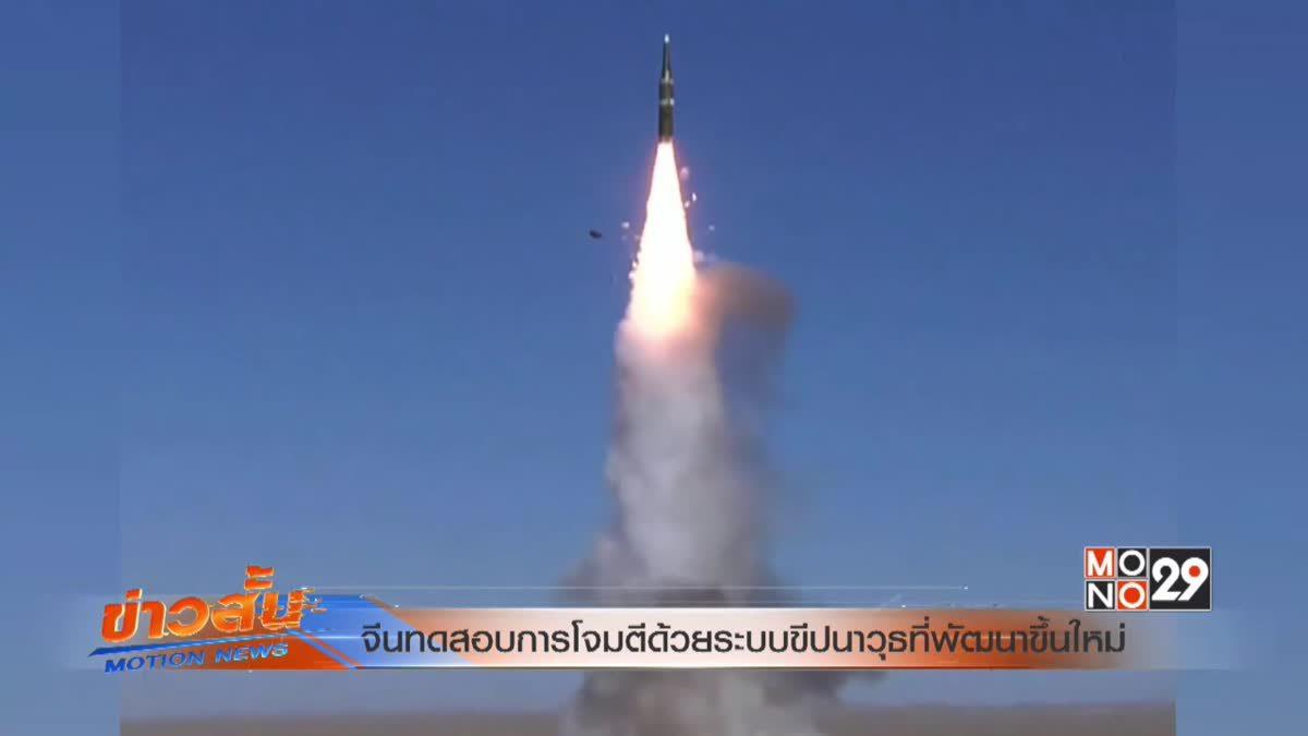 จีนทดสอบการโจมตีด้วยระบบขีปนาวุธที่พัฒนาขึ้นใหม่