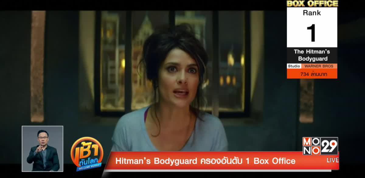 Hitman's Bodyguard ครองอันดับ 1 Box Office