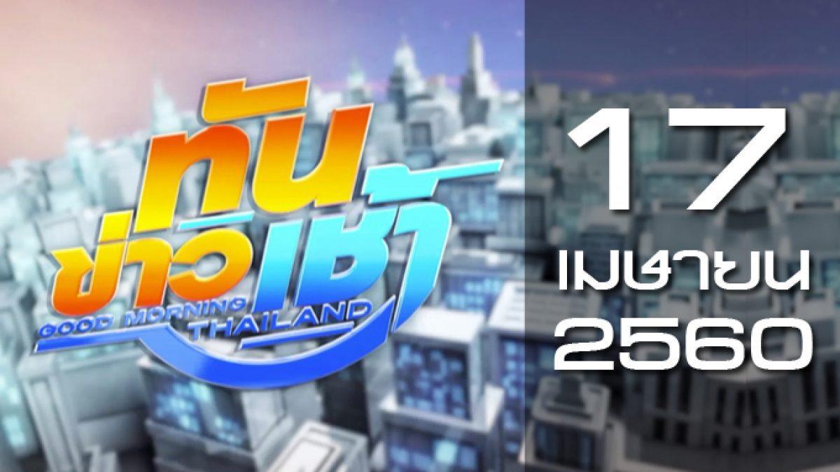 ทันข่าวเช้า Good Morning Thailand 17-04-60
