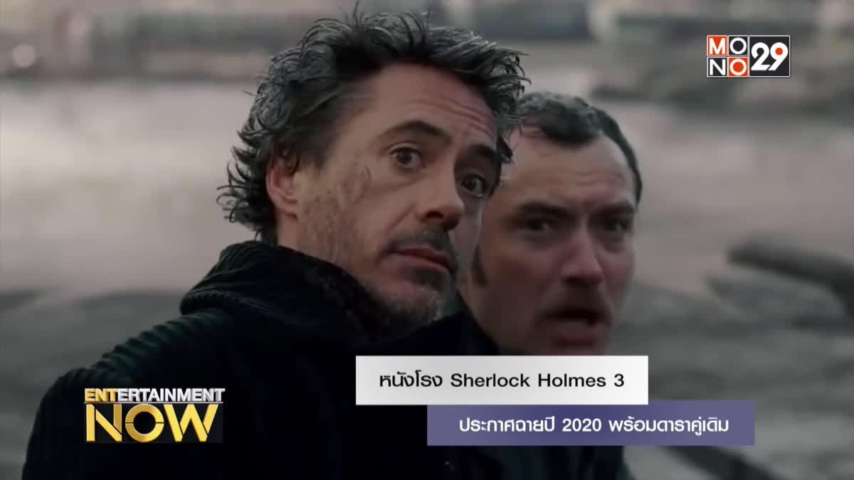 หนังโรง Sherlock Holmes 3 ประกาศฉายปี 2020 พร้อมดาราคู่เดิม