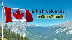 British Columbiaยกเลิกการประเมินผลด้วยการให้เกรด