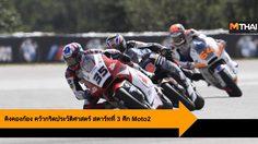 คิงคองก้อง คว้ากริดประวัติศาสตร์ สตาร์ทที่ 3 ศึก Moto2