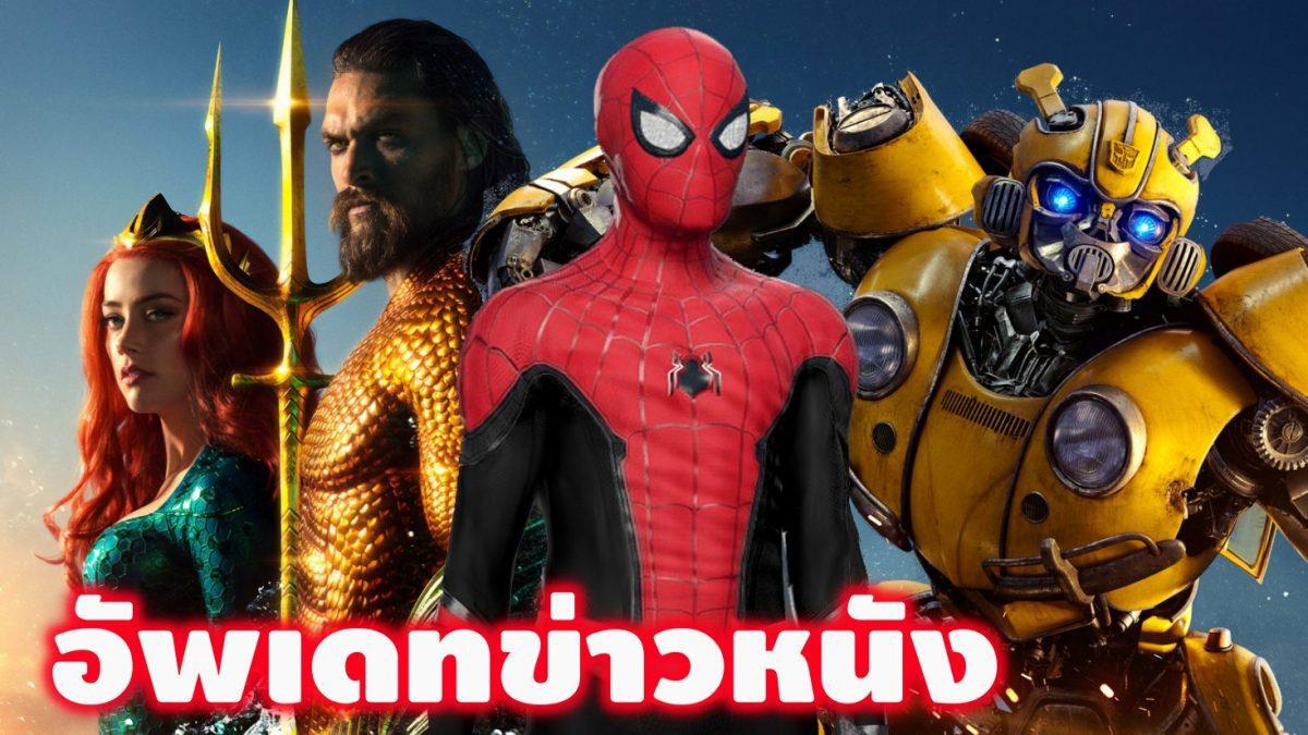 กระแสมาแรง Aquaman + Mini รีวิว Bumblebee + สัญญา Spiderman