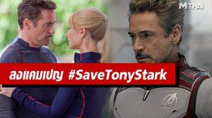 หลังดู Avengers: Endgame แฟนหนังทำใจไม่ได้ ลงแคมเปญ change.org ให้ โทนี สตาร์ก กลับมา