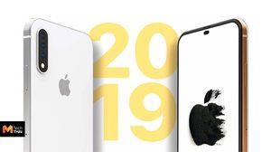 7 ฟีเจอร์ใหม่ที่คาดว่าจะมาเพิ่มใน iPhone 2019