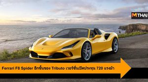 Ferrari F8 Spider อีกขั้นของ Tributo เวอร์ชั่นเปิดประทุน 720 แรงม้า