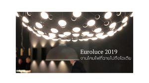 EUROLUCE 2019 Milan งานแฟร์ โคมไฟ ที่ฉายไปถึงไอเดีย