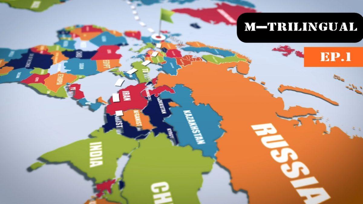 M-Trilingual ภาษาที่ 3 ทักษะมาแรง ทำงานต่างประเทศ เรียนต่อต่างประเทศ