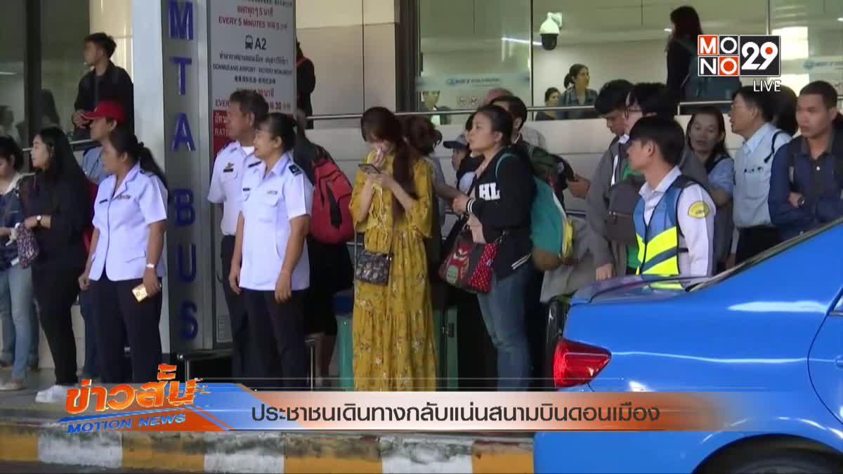 ประชาชนเดินทางกลับแน่นสนามบินดอนเมือง