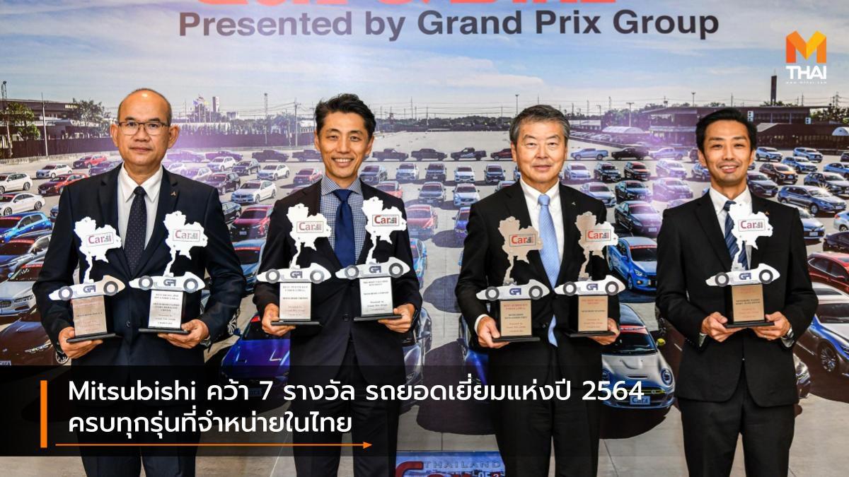 Mitsubishi คว้า 7 รางวัล รถยอดเยี่ยมแห่งปี 2564 พร้อมฉลองครบ 60 ปี ในประเทศไทย