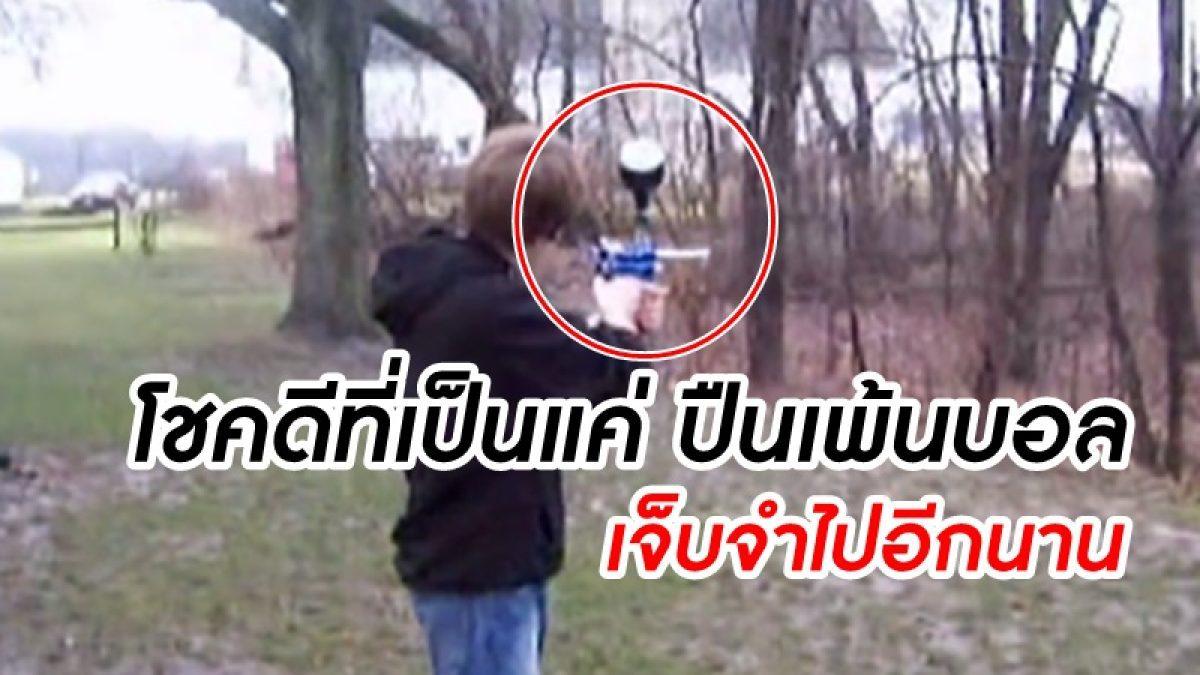 คลิปอุทาหรณ์! นาที ปืนเพ้นบอล ขัดลำกล้องลั่นใส่หน้าตัวเอง เพราะเช็คผิดวิธีแบบนี้