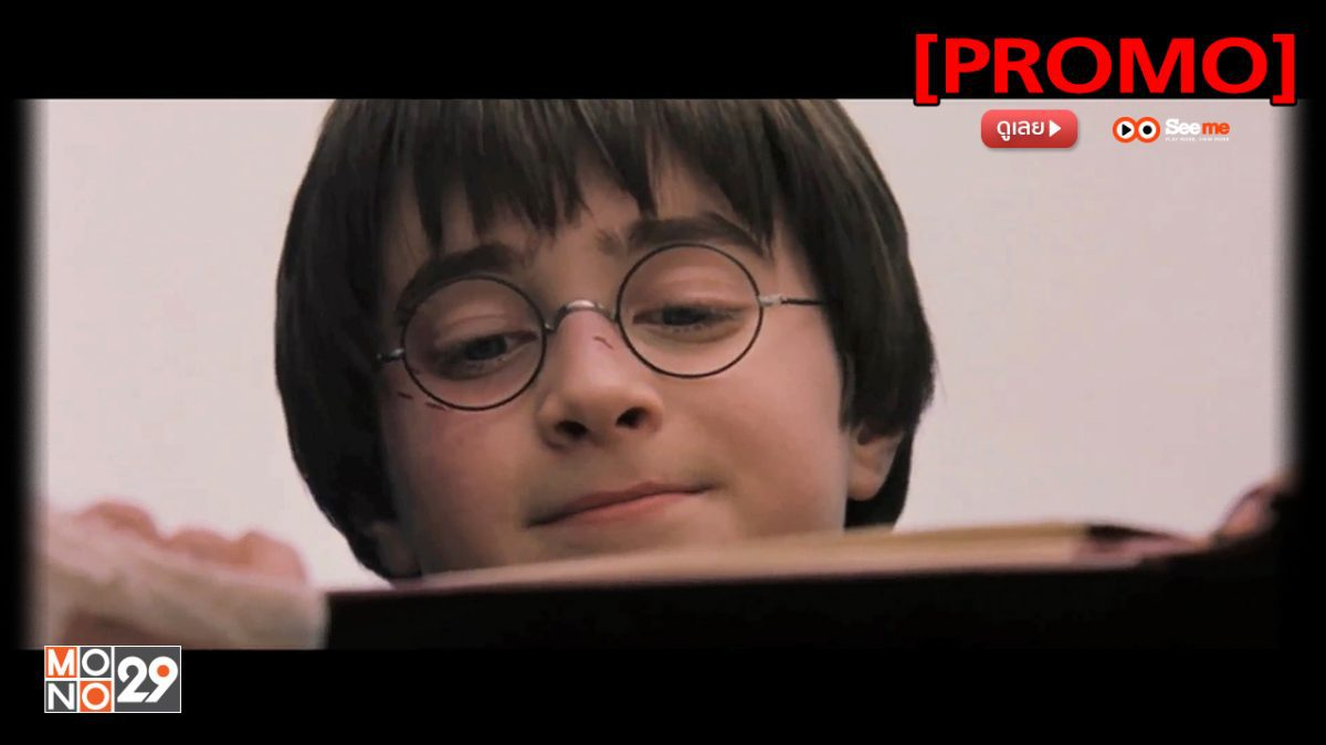 Harry Potter and the Sorcerer's Stone แฮร์รี่ พอตเตอร์ กับศิลาอาถรรพ์ [PROMO]