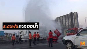 นนทบุรี ฉีดน้ำป้องกัน-แก้ปัญหาฝุ่นละอองขนาดเล็ก PM2.5