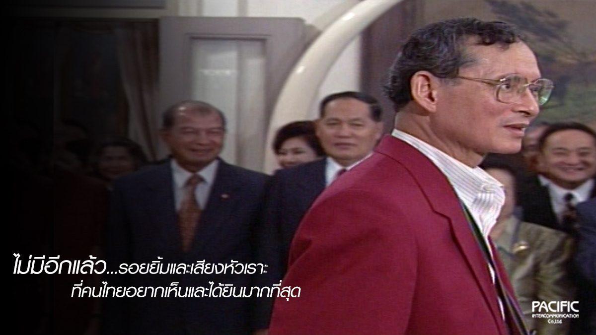 ไม่มีอีกแล้ว รอยยิ้มและเสียงหัวเราะที่คนไทยอยากเห็นและได้ยินมากที่สุด