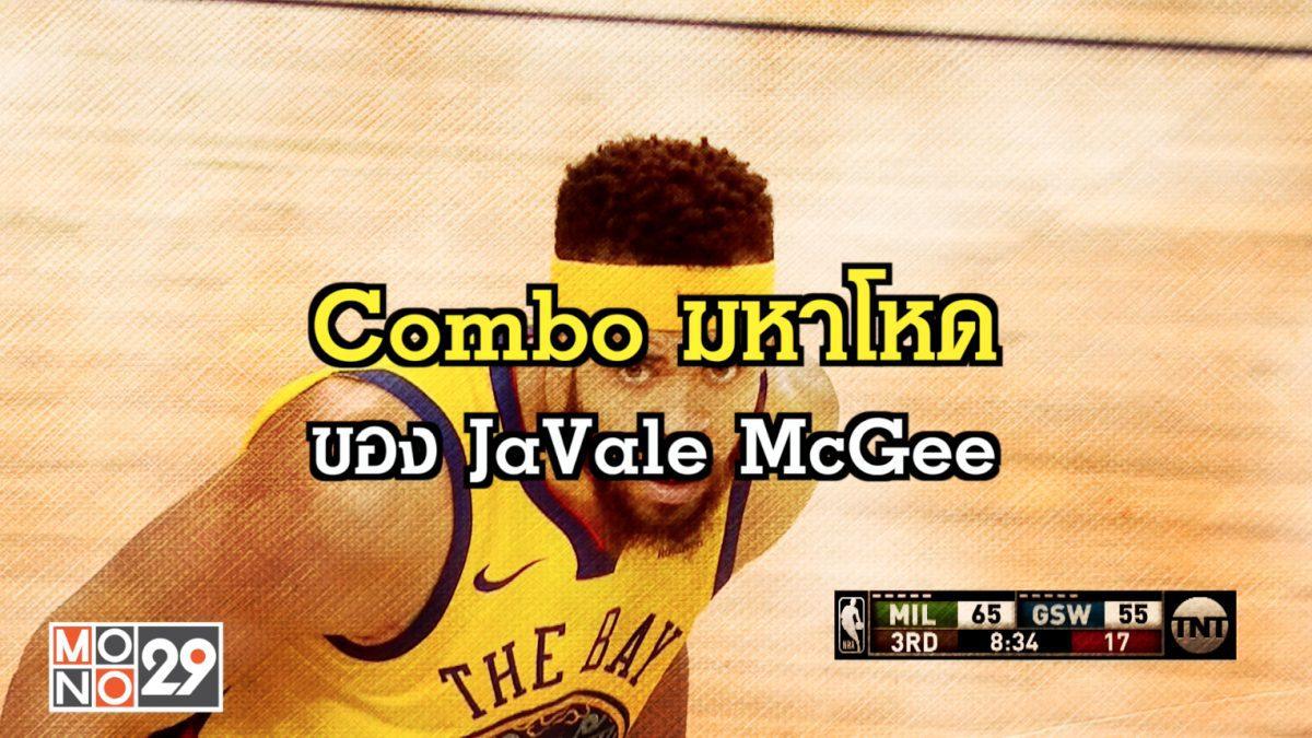 Combo มหาโหด ของ JaVale McGee
