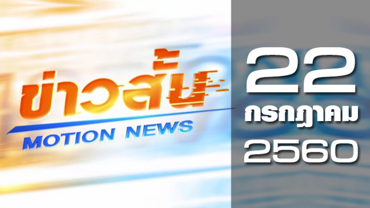 ข่าวสั้น Motion News Break 2 22-07-60