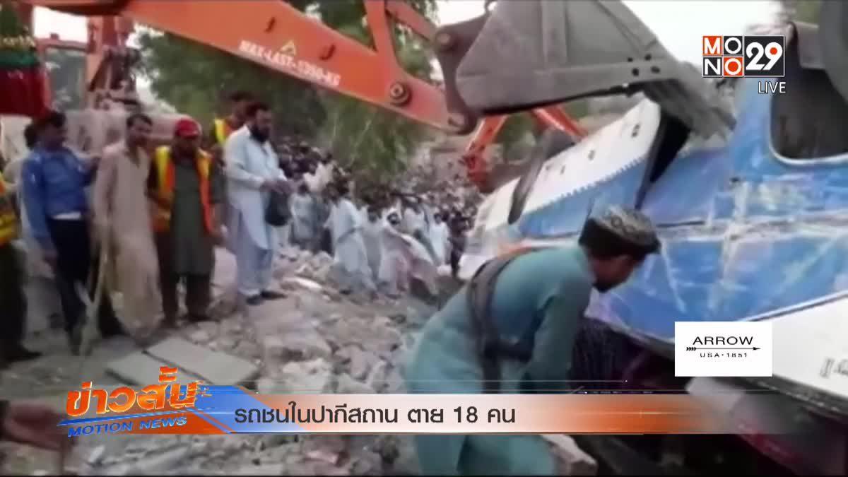 รถชนในปากีสถาน ตาย 18 คน