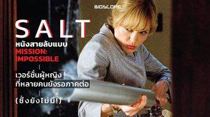 Salt หนัง Mission: Impossible เวอร์ชั่นผู้หญิงที่หลายคนยังรอภาคต่อ (ซึ่งยังไม่มี!)