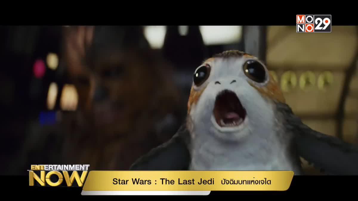 Star Wars : The Last Jedi ปัจฉิมบทแห่งเจได