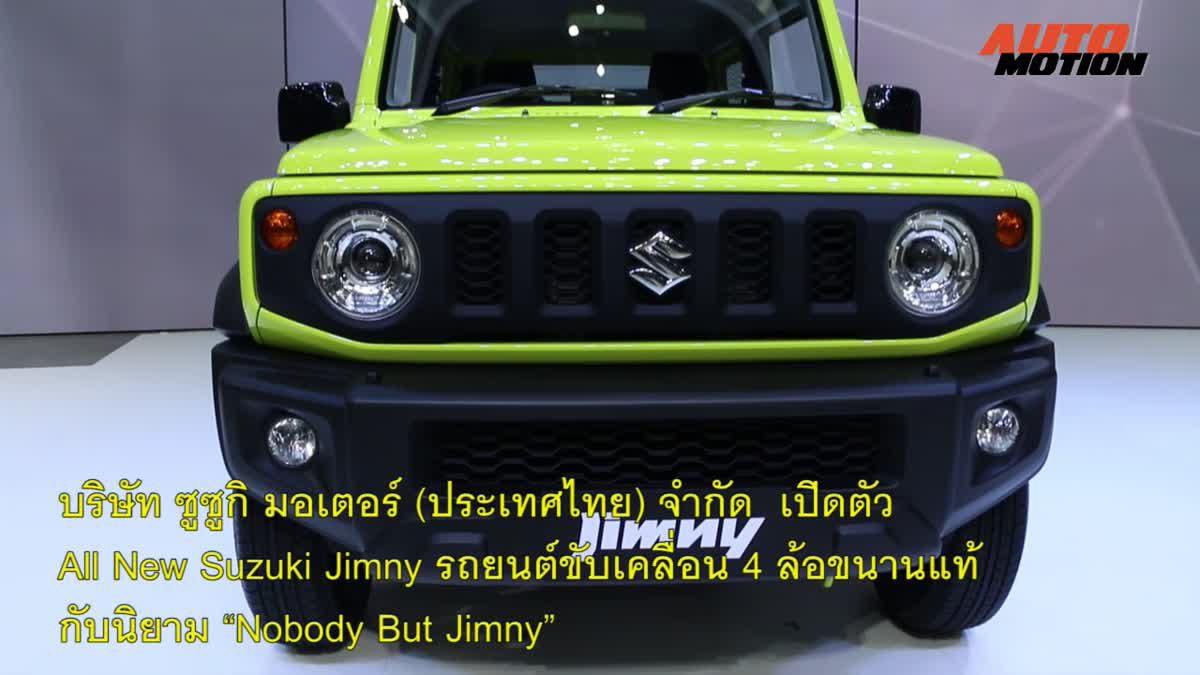 Suzuki เปิดตัว All New Suzuki Jimny รถยนต์ขับเคลื่อน 4 ล้อ เริ่ม 1.5ล้านบาท