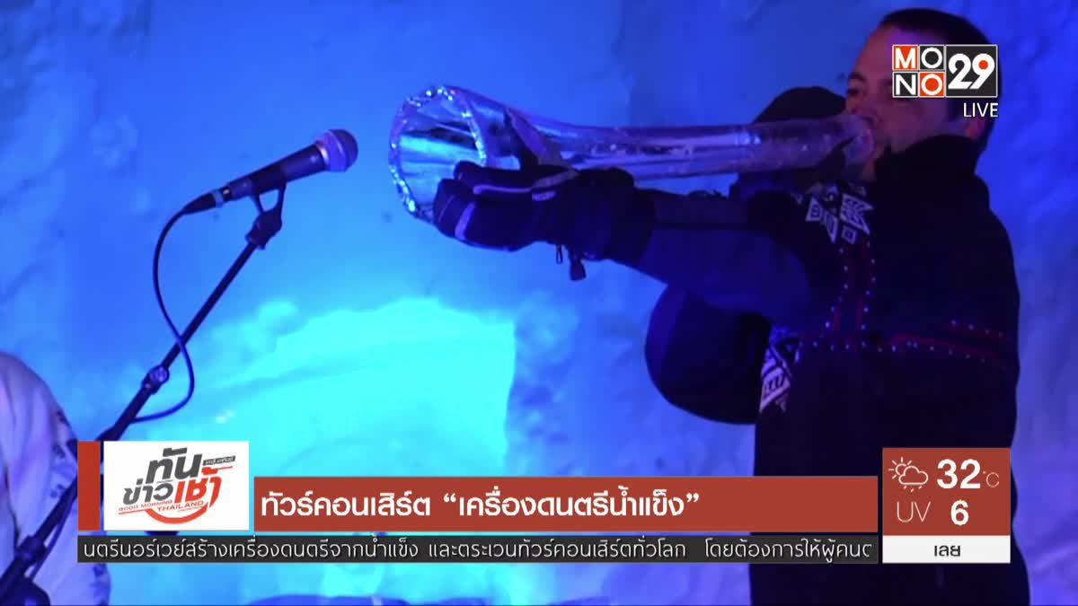 """ทัวร์คอนเสิร์ต """"เครื่องดนตรีน้ำแข็ง"""""""