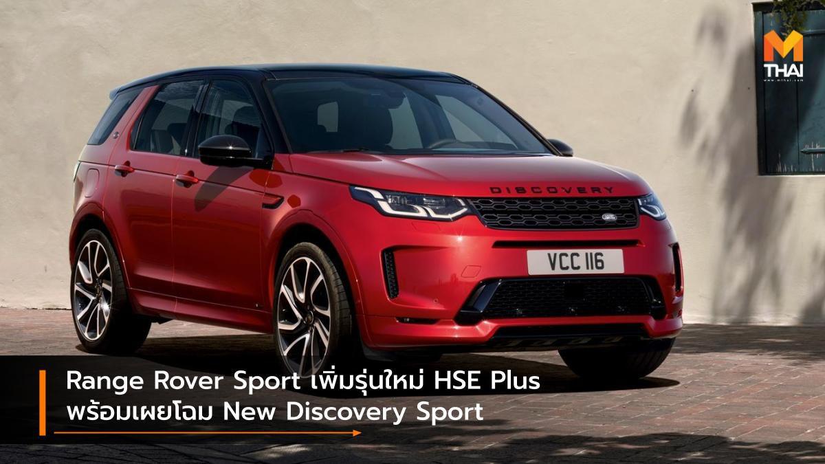 Range Rover Sport เพิ่มรุ่นใหม่ HSE Plus พร้อมเผยโฉม New Discovery Sport