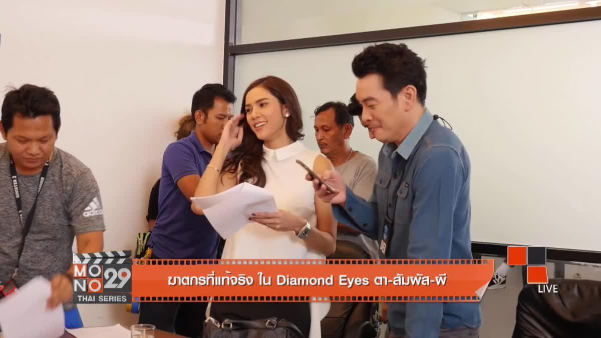 ฆาตกรที่แท้จริง ใน Diamond Eyes ตา-สัมผัส-ผี