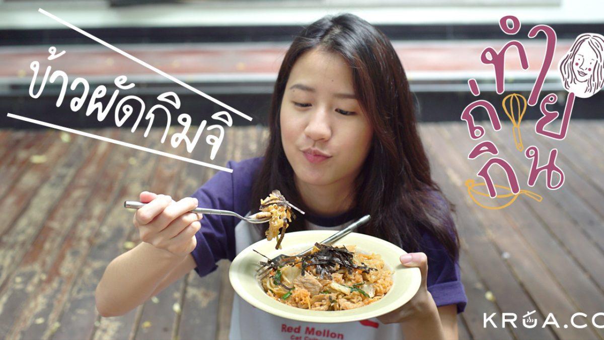 ทำ/ถ่าย/กิน - EP16 ข้าวผัดกิมจิ ซารางเฮ~