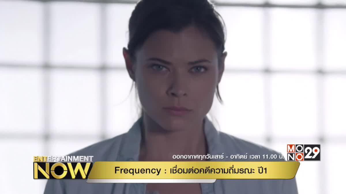 Frequency ซีรีส์สืบสวนไซไฟใหม่เอี่ยมของช่อง CW