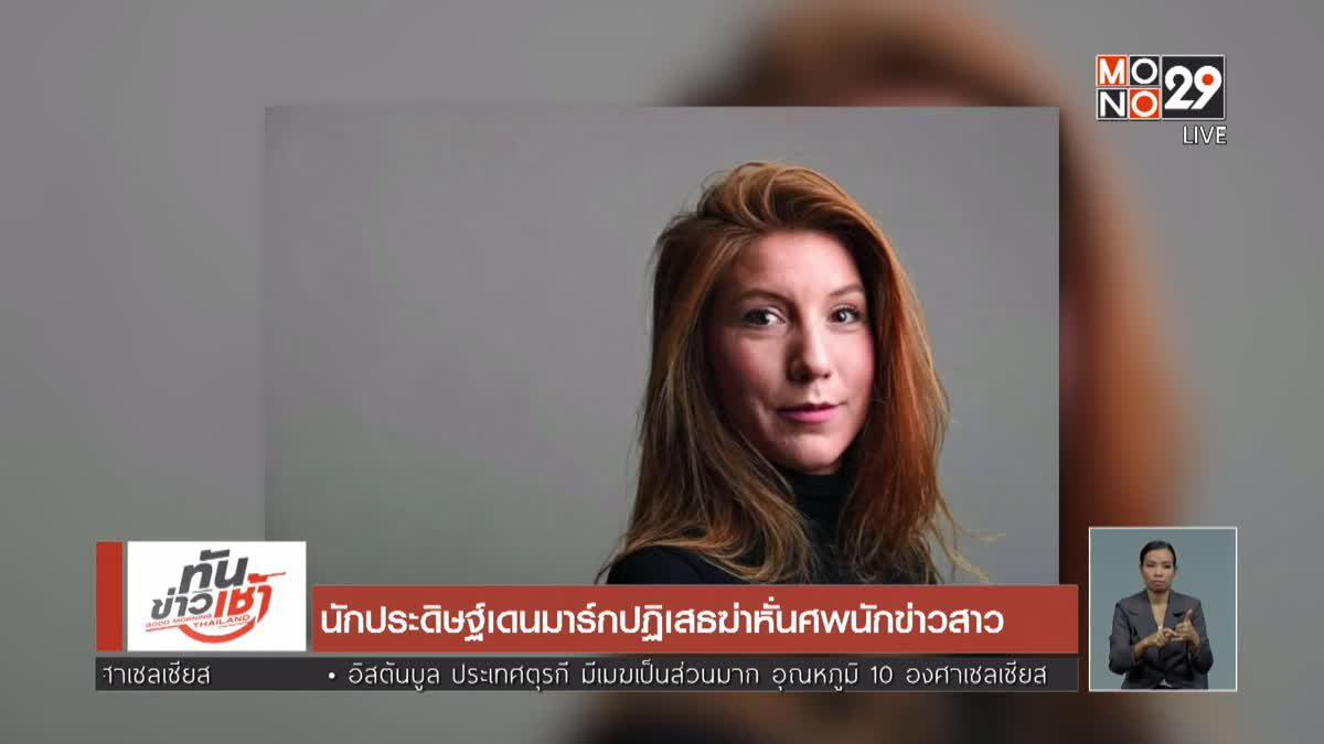 นักประดิษฐ์เดนมาร์กปฏิเสธฆ่าหั่นศพนักข่าวสาว