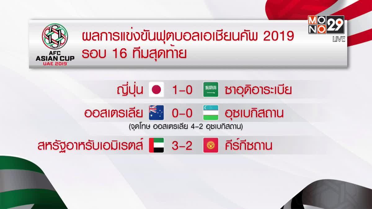 ผลการแข่งขันฟุตบอลเอเชียนคัพ 2019 รอบ 16 ทีมสุดท้าย