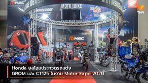 Honda ยลโฉมประกวดรถแต่ง GROM และ CT125 ในงาน Motor Expo 2020