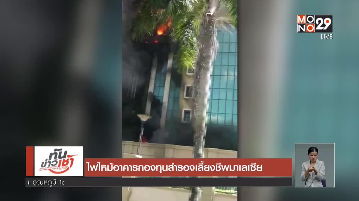 ไฟไหม้อาคารกองทุนสำรองเลี้ยงชีพมาเลเซีย