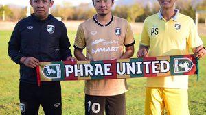 น้องใหม่ไทยลีก2 แพร่ ยูไนเต็ด คว้าจอมเก๋า แชมป์ไทยลีก5สมัย