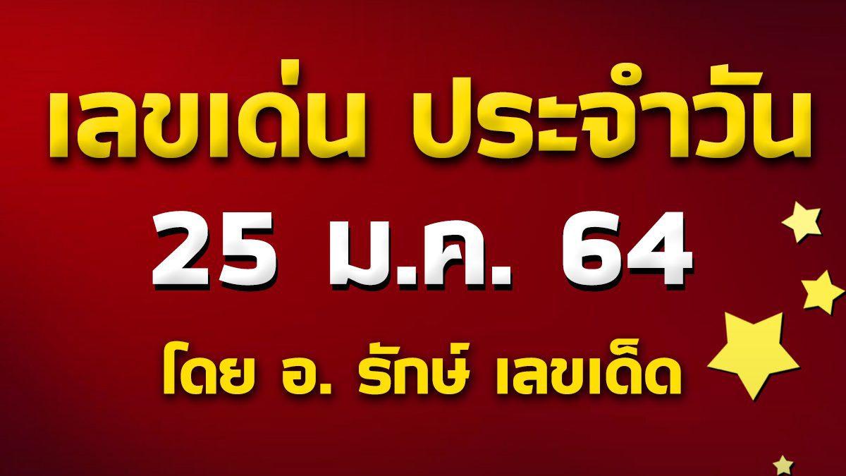 เลขเด่นประจำวันที่ 25 ม.ค. 64 กับ อ.รักษ์ เลขเด็ด