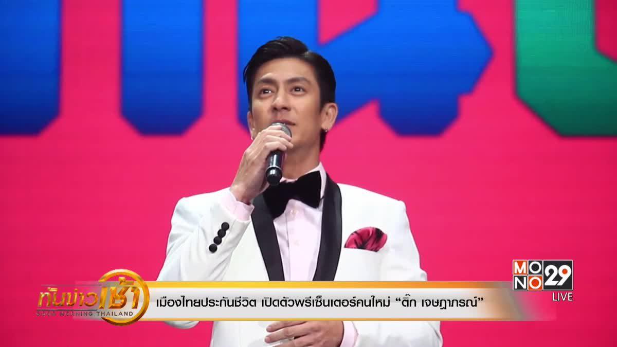 """เมืองไทยประกันชีวิต เปิดตัวพรีเซ็นเตอร์คนใหม่ """"ติ๊ก เจษฎาภรณ์"""""""