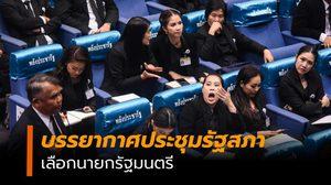 บรรยากาศ ประชุมรัฐสภา โหวตเลือกนายกรัฐมนตรี