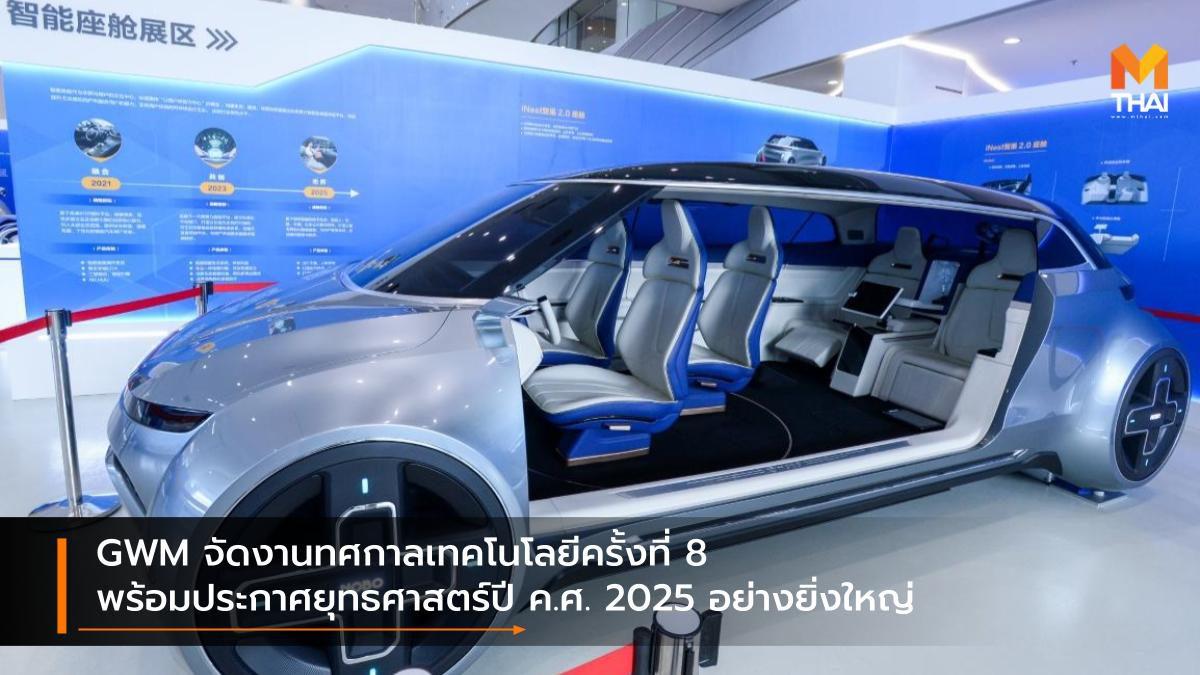 GWM จัดงานทศกาลเทคโนโลยีครั้งที่ 8 พร้อมประกาศยุทธศาสตร์ปี ค.ศ. 2025 อย่างยิ่งใหญ่