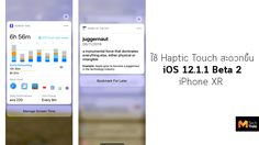 iOS 12.1.1 Beta 2 สามารถทำให้ผู้ใช้ iPhone XR ขยายดูแจ้งเตือน ด้วย Haptic Touch ได้