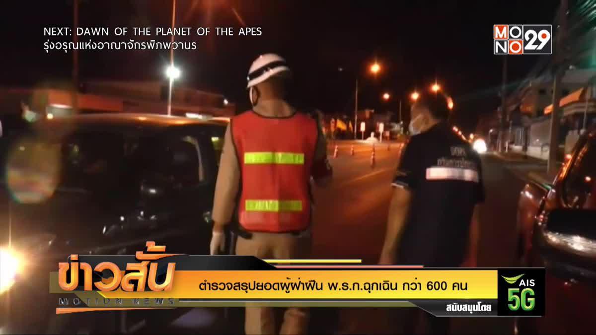 ตำรวจสรุปยอดผู้ฝ่าฝืน พ.ร.ก.ฉุกเฉิน กว่า 600 คน