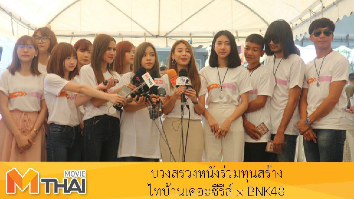 บีเอ็นเค48 ออฟฟิศ จับมือ เซิ้ง โปรดักชั่น บวงสรวงหนังร่วมทุนสร้าง ไทบ้าน x BNK48