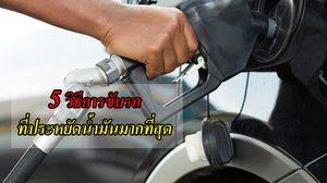 5 วิธีการขับรถ ประหยัดน้ำมัน มากที่สุด