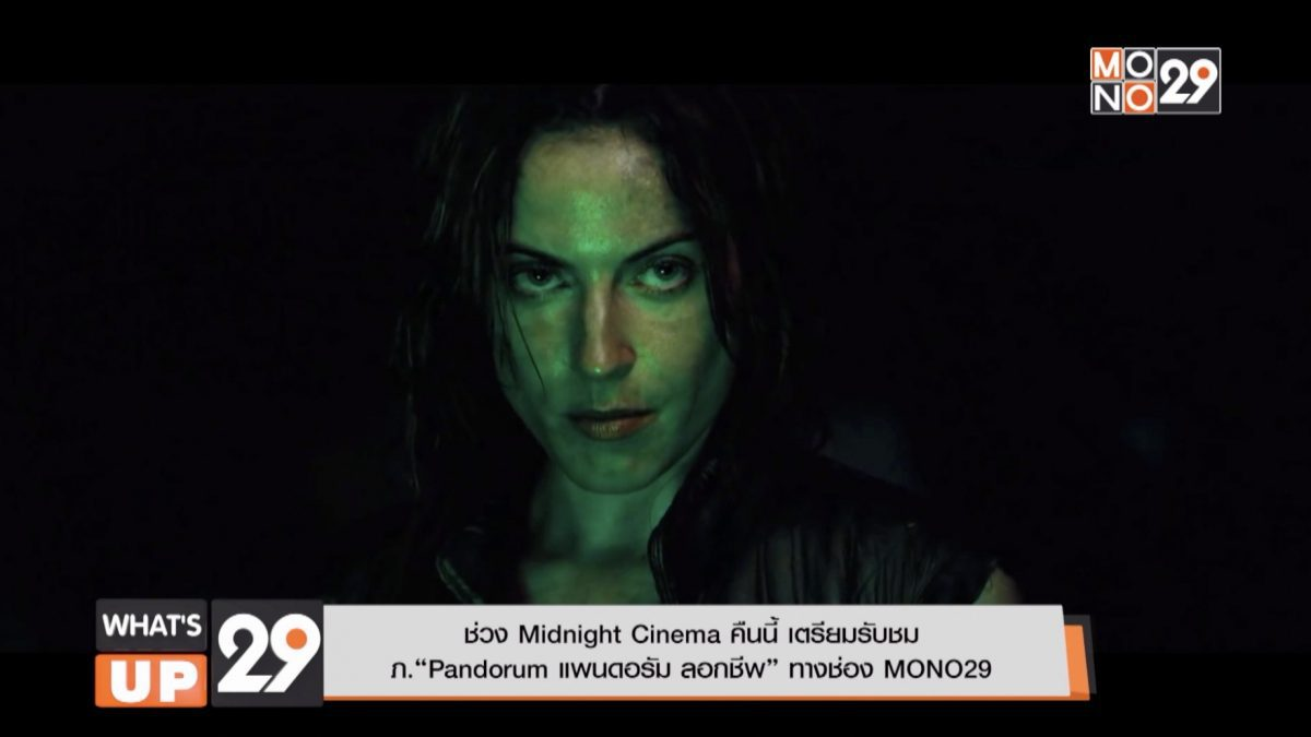 """ช่วง Midnight Cinema คืนนี้ เตรียมรับชม ภ.""""Pandorum แพนดอรัม ลอกชีพ"""" ทางช่อง MONO29"""