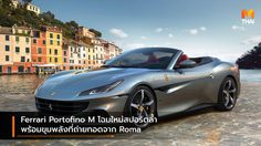Ferrari Portofino M โฉมใหม่สปอร์ตล้ำ พร้อมขุมพลังที่ถ่ายทอดจาก Roma
