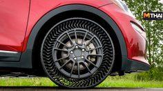 GM และ Michelin ทดสอบยางไร้ลม เตรียมใช้จริงในอีก 5 ปี