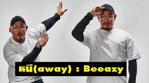Beeazy ชวนเปิดโลกด้วยการเพลงมันๆ 'หนี' ออกไปเที่ยวซะ