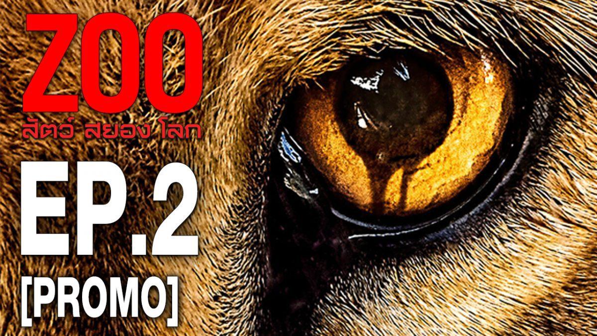 Zoo สัตว์ สยอง โลก ปี 2 EP.02 [PROMO]